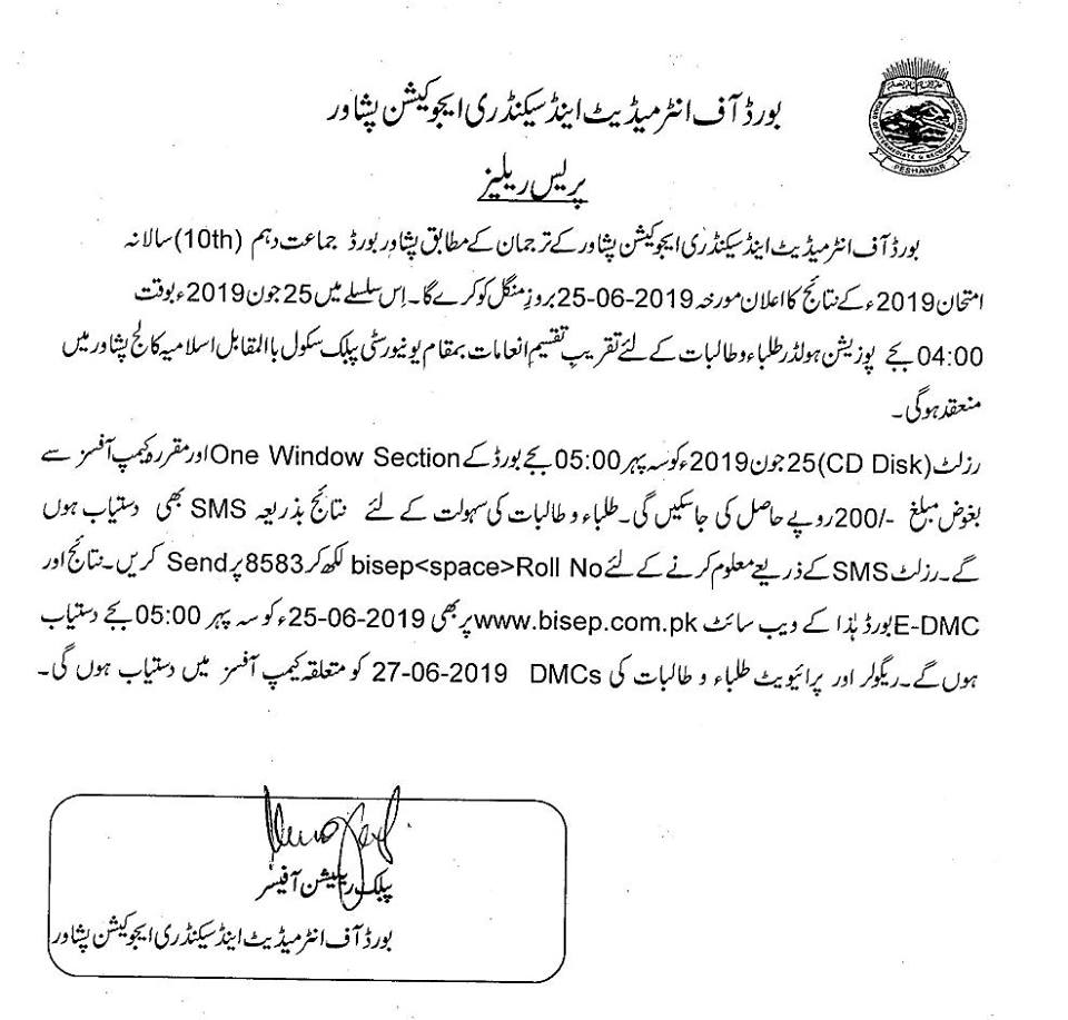 10th Class Result 2019 Notification Peshawar Board